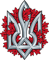 TRYZUB AWARDS LOGO (Ukrainian tryzub in Canadian maple leaves)